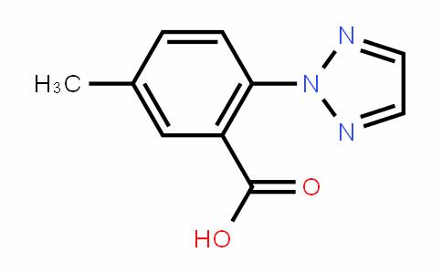 5-甲基-2-(2H-1,2,3-三唑-2-基)苯甲酸