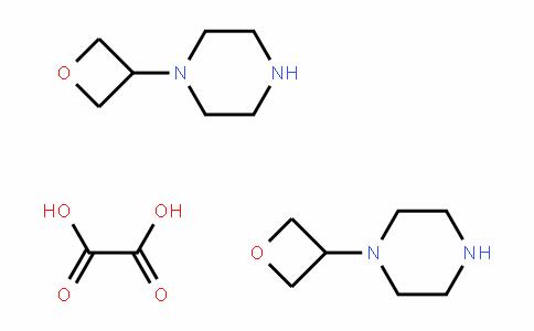 1-(3-氧杂环丁基)哌嗪半草酸盐